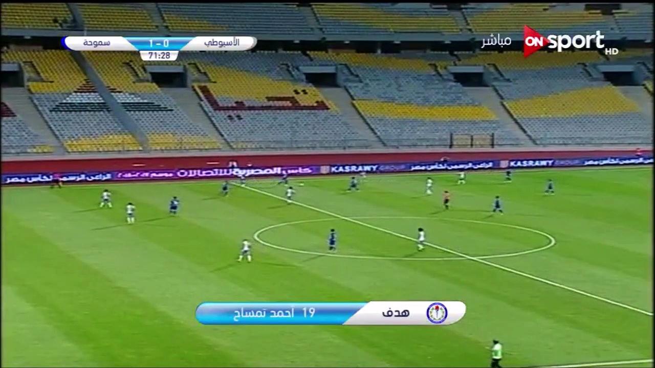 0-1 Ahmed Temsah Goal Egypt  Egypt Cup  Semifinal – 08.05.2018 Alassiouty Sport 0-1 Semouha Club