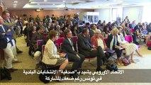 """الاتحاد الاوروبي يشيد ب""""صدقية"""" الانتخابات البلدية في تونس رغم ضعف المشاركة"""
