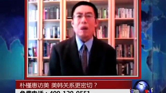 时事大家谈: 朴槿惠访美,美韩关系更密切?