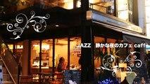 JAZZ 静かな夜のカフェ caffe BGM 勉強用BGM 作業用BGM 集中したいときにも聞けるBGM part 7/7