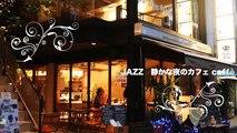 JAZZ 静かな夜のカフェ caffe BGM 勉強用BGM 作業用BGM 集中したいときにも聞けるBGM part 6/7