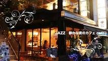 JAZZ 静かな夜のカフェ caffe BGM 勉強用BGM 作業用BGM 集中したいときにも聞けるBGM part 5/7