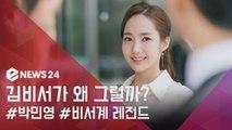 박민영,'김비서가 왜 그럴까' 통통튀는 발랄한 로코... 촬영장 분위기도 '쾌활'