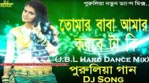 Amar Boyes Ekhon Solo (Hard Mix Dj) || Purulia Latest- 2018