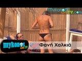 Το στριπτίζ της Φανή Χαλκιά στην Μυκονο I Fani Chalkia in Mykonos
