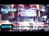 Ψηφίστε τους Έλληνες Dj Dimitri Vegas & Like Mike Ι Vote for greek Djs Dimitri Vegas & Like Mike