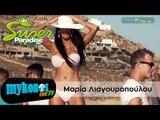 Μαρία Λιαγουροπούλου- Για τα μάτια σας μόνο! I Maria Liagoupoulou gia ta matia sas mono