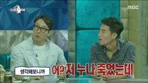 [RADIO STAR]라디오스타 Yoo Jae-suk's friend whom I would like to take MT to is Lee Hwi-jae20180509