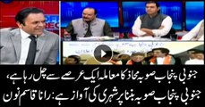 People of south Punjab have been demanding separate province for a long time: Rana Qasim Noon