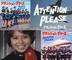 1970年 昭和45年 ドラマ アテンションプリーズ 最終回(昭和63年再放送録画分)