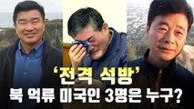 [자막뉴스] 전격 석방된 북한 억류 미국인 3명은 누구?