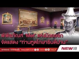 """พิพิธภัณฑ์ """"Met"""" แห่งนิวยอร์ก จัดแสดง """"ท่านฑูตโกษาธิบดีปาน"""" l 10 พ.ค. 61 l NEW18"""