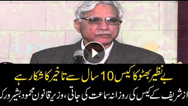 Nawaz Sharif's case proceedings held every day but Benazir's case delayed for 10 years, Mahmood Bashir