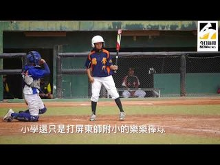 今日新聞/女生也能打棒球 鶴聲國中黃晴