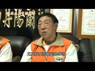 【快樂志工】82歲志工林傳松    奉獻60年不間斷