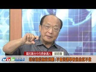 胡志強談施政計畫:不會因選舉被扭曲就不做