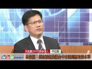 林佳龍:胡志強無法讓台中市達到應有的水準