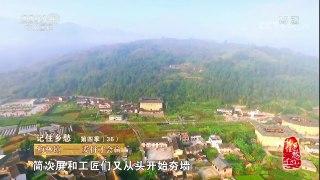 《记住乡愁 第四季》 20180222 第三十六集 梅林镇——爱拼才会赢 | CCTV中文国际