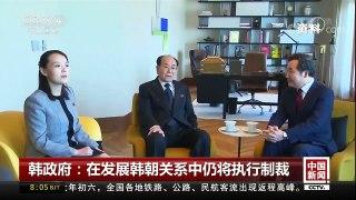 [中国新闻]韩政府:在发展韩朝关系中仍将执行制裁 | CCTV中文国际