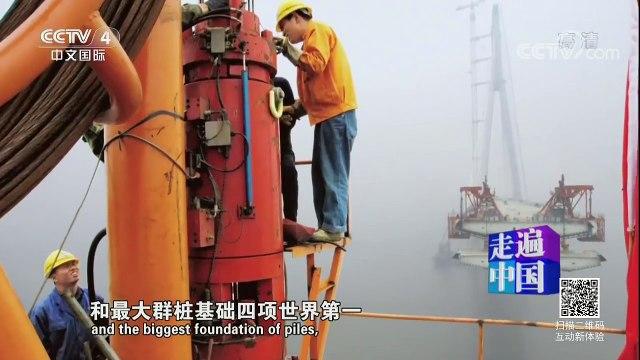 《走遍中国》 20180212 5集系列片《跨越》(3)超级挑战   CCTV中文国际