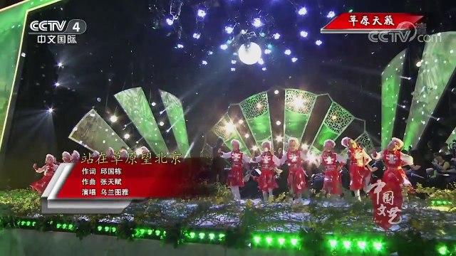 《中国文艺》 20170913 草原天籁 | CCTV-4