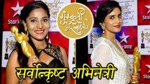 Sonali Kulkarni & Kiran Dhane Shares Best Actress Award | Sanskruti Kaladarpan Award 2018