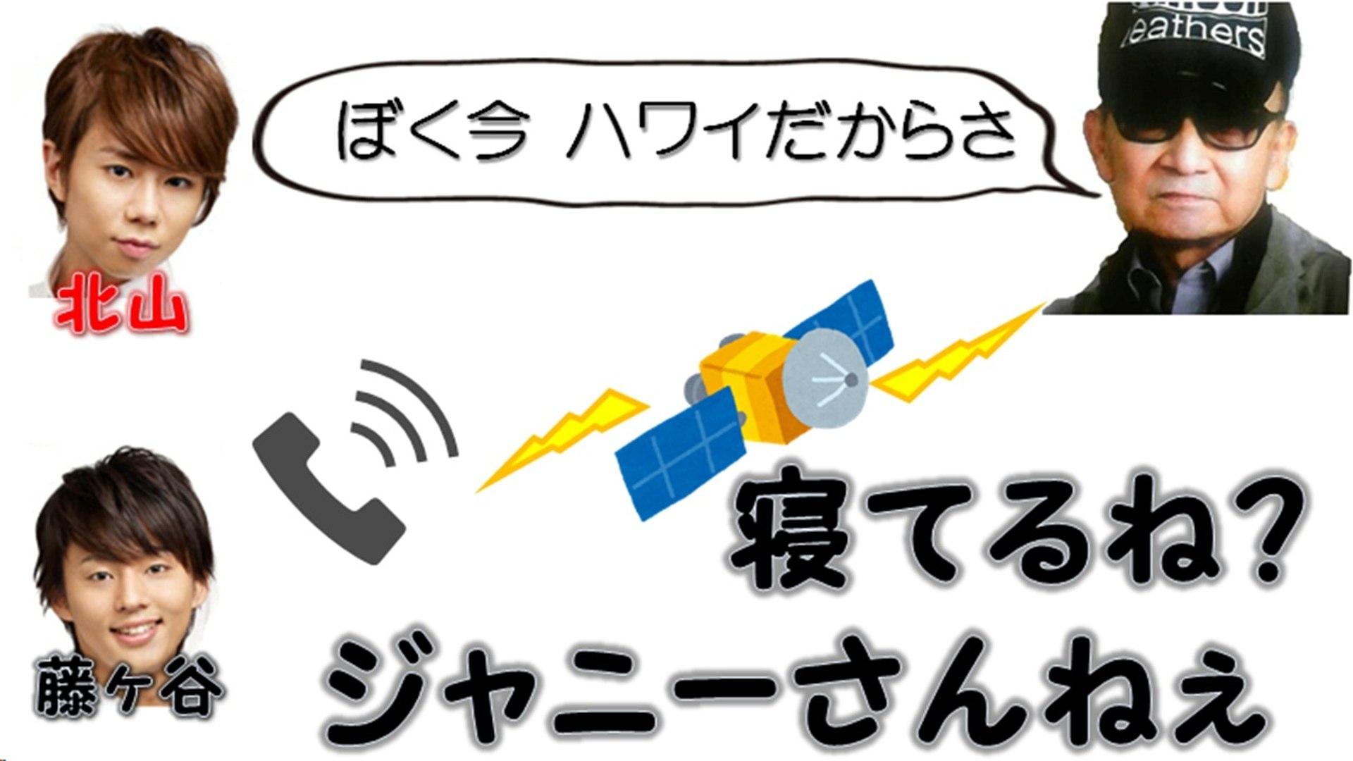 キスマイradio 藤ヶ谷がジャニ さんにラジオ中に生電話 北山宏光