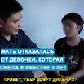 Дильназ Ташкенбаева в возрасте 3 лет была похищена вместе со своей мамой неизвестными.Общественные деятели Ринат Кибраев и Айжан Албан провели беседу с 11-лет