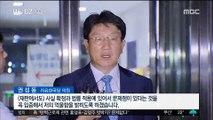 """권성동 의원 구속영장 기각…검찰 """"재청구 검토"""""""