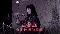 江念庭-永不流淚的眼睛 MV