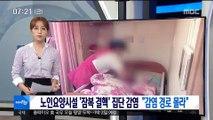[투데이 현장] 노인요양시설 보호사 '잠복 결핵' 집단 감염