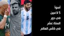 أسوأ 5 لاعبين في دور الستة عشر في كأس العالم