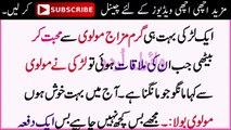 Brain IQ Test   Common Sense Question   Riddles in Urdu and Hindi