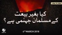 Nikah Mutah Aur Nikah Misyar | By Younus AlGohar - video