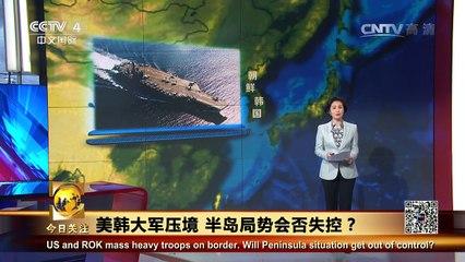 《今日关注》 20160913 美韩大军压境 半岛局势会否失控? | CCTV-4