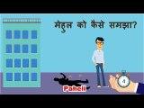Jasoosi Paheli In Hindi - Funny Viral - Indian Riddles In Hindi - Bollywood Paheli