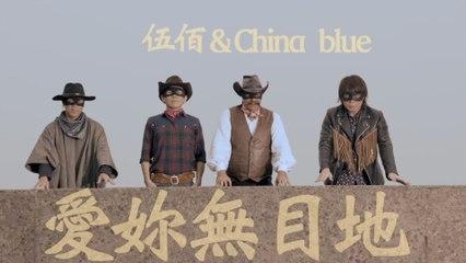 Wu Bai & China Blue - Ai Ni Wu Mu Di