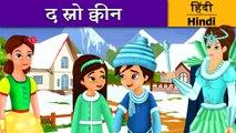 The Snow Queen in Hindi - बच्चों की नयी हिंदी कहानियाँ - Hindi Fairy Tales