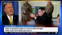 """폼페이오 """"북한 핵폐기하면 미국 민간투자 허용"""""""