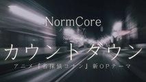 NormCore / カウントダウン(アニメ『名探偵コナン』OP)