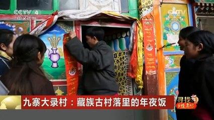 [中国新闻]九寨大录村:藏族古村落里的年夜饭