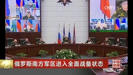 [中国新闻]俄罗斯南方军区进入全面战备状态
