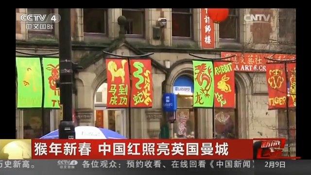 [中国新闻]猴年新春 中国红照亮英国曼城