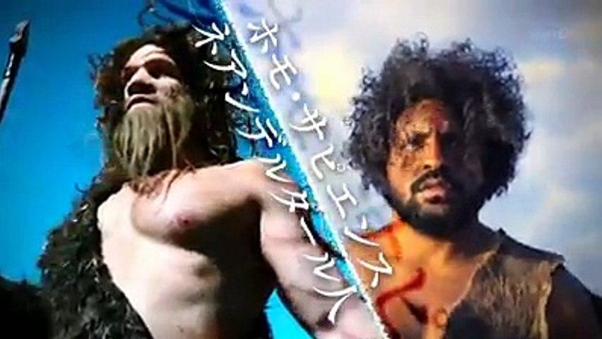 人類誕生 第2集「最強ライバルとの出会い そして別れ」20180513