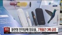 궐련형 전자담배 시장점유율, 7개월간 '3배 급증'