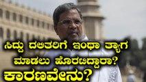 Karnataka Elections 2018 : ದಲಿತರ ಬಗ್ಗೆ ಸಿ ಎಂ ಇಂಥಾ ಹೇಳಿಕೆ ಕೊಡಲು ಕಾರಣವೇನು? | Oneindia Kannada