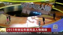 [中国新闻]2015年体坛年度风云人物揭晓