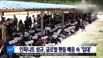 [투데이 연예톡톡] 인피니트 성규, 글로벌 팬들 배웅 속 '입대'