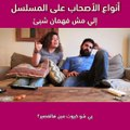 منشن صاحبك إلي بتحضر معه مسلسلات تابعونا على إنستغرام : instagram.com/sawtelghad