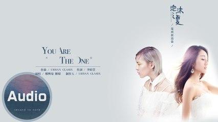 鄭興琦&陳嬛 -《You Are The One》(官方歌詞版) - 電視劇《泡沫之夏》